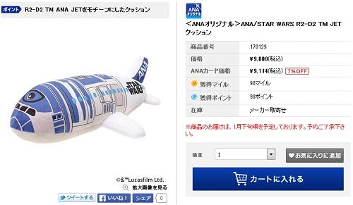 R2-D2 ANA JET クッション