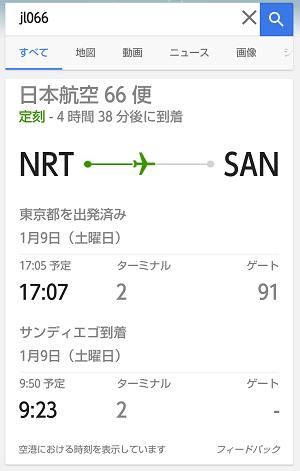 日本航空66便フライト情報