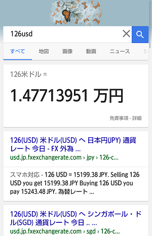 米ドル通貨換算