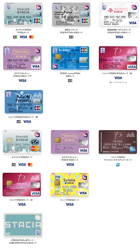 スタシアクレジットカード