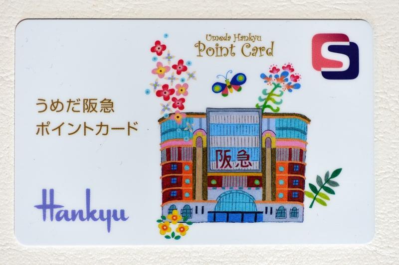 うめだ阪急ポイントカード