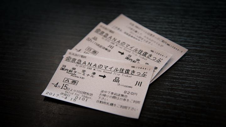 京急ANAのマイルきっぷ