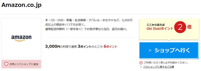 OkiDokiモール