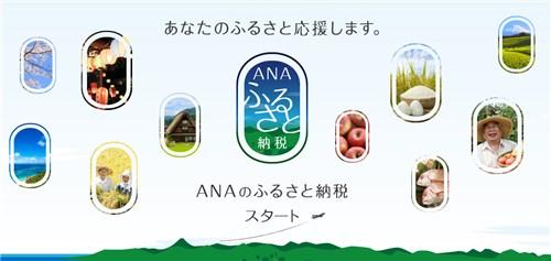 ANAのふるさと納税