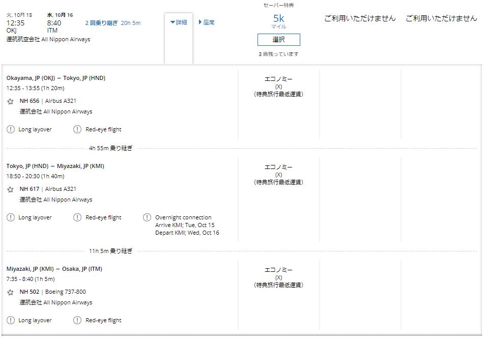 ユナイテッド航空MileagePlus特典航空券の検索結果画面