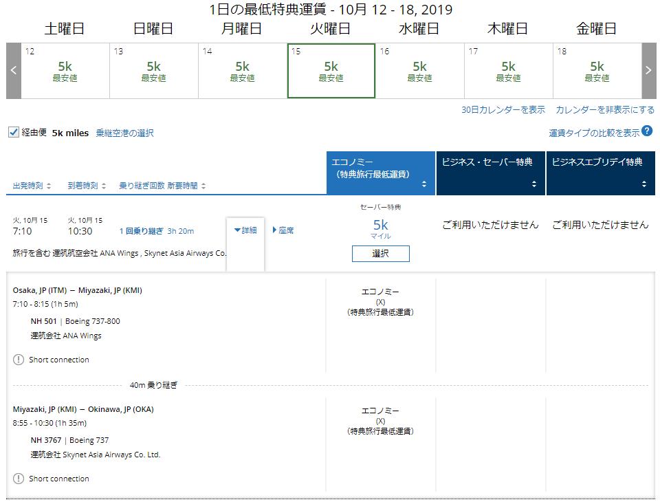 ユナイテッド航空MileagePlus特典航空券検索結果の画面