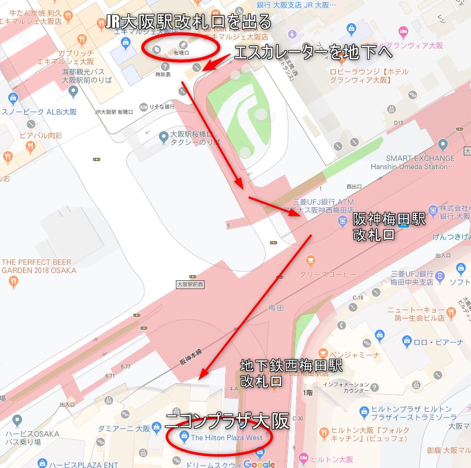JR大阪駅からニコンプラザ大阪のあるヒルトンプラザ・ウェストへの行き方