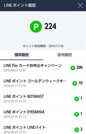 linepay09