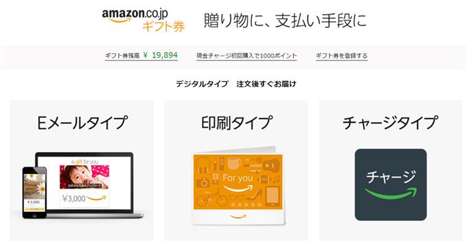 Amazonギフト券購入サイト。コードタイプ、印刷タイプ、チャージタイプから選択する