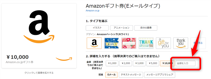 Amazonギフト券購入の手順。イラストはどれでも一緒なので気にせずに、購入金額選択のところで、一番右端の金額を入力を選択する。