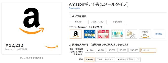Amazonギフト券購入画面で、金額を入力するとギフト券の画面にも反映される