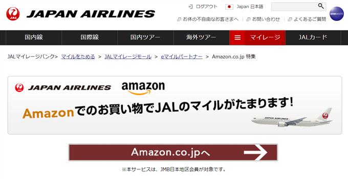 JALマイレージモール、Amazonのページ。ここからAmazonへアクセスして買い物をすると、200円につき1マイルのJALマイルが貯まる