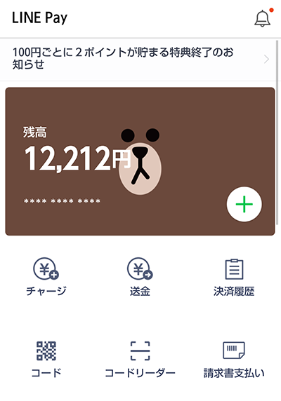 LINE Payカードの残高。LINEアプリからいつでも残高が確認できるのでとても便利。しかしLINE Payカードのっポイント還元率が一気に下がってしまい、利用意欲は失われてしまった。