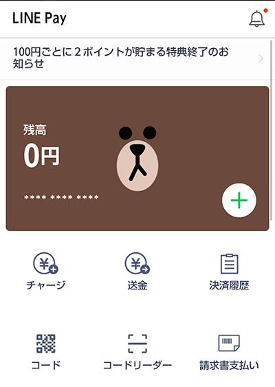 LINE Payの残高。使い切ってゼロ円になった。
