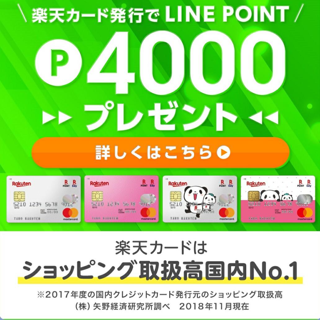 楽天カード発行でLINEポイントが貯まります