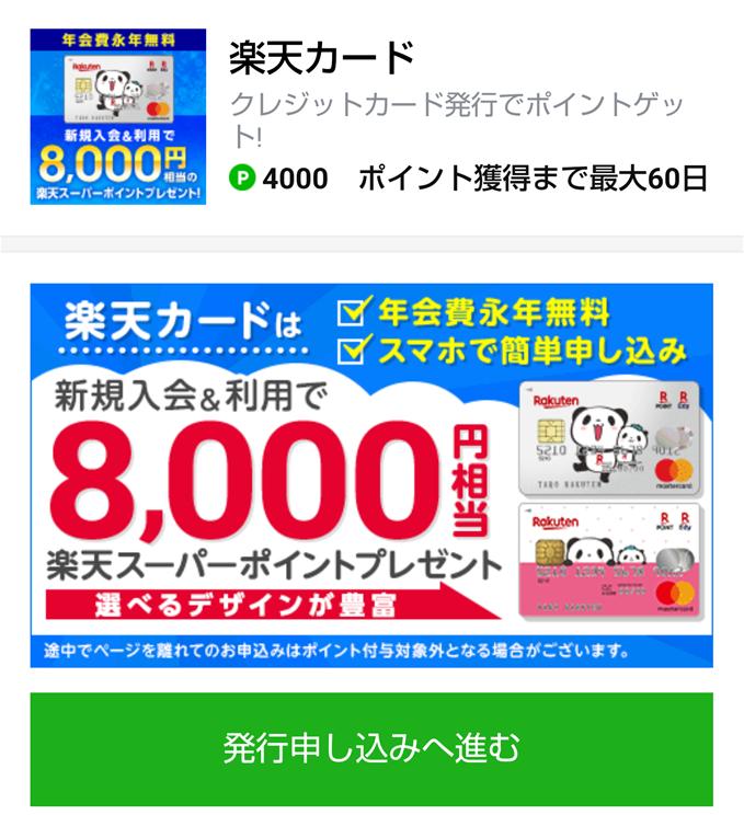 LINEからのお知らせ。LINEアプリから楽天カードを申し込むと4000LINEポイントがもらえるらしい。