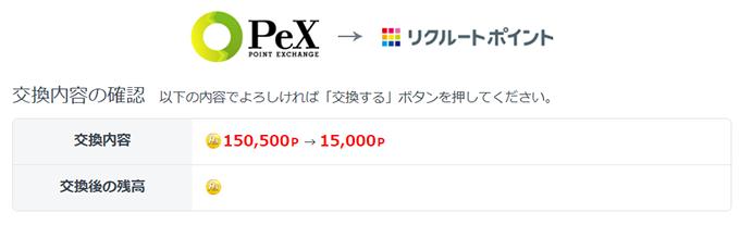 PeXポイントから交換