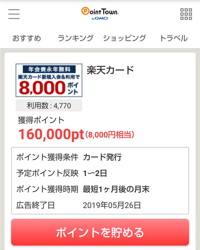 ポイントタウンに掲載された楽天カードの広告。楽天カードの申し込みで8,000円相当のポイントが貯まります。