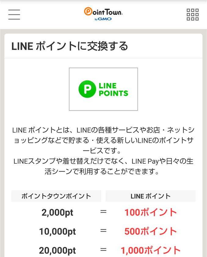 ポイントタウンからLINEポイントへの交換レート。20ポイントが1ポイントに交換できるので価値の下がらない等価交換
