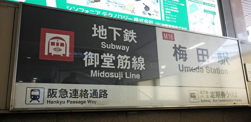地下鉄御堂筋線梅田駅