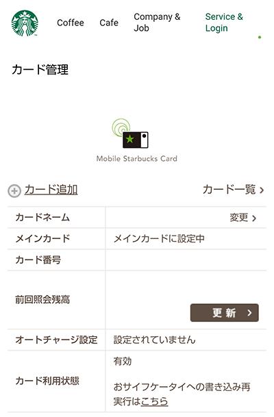 モバイルスターバックスカードの画面。アプリではなく、おサイフケータイの中にかざすフォルダを作成し、その中にインストールされる形なので、残高照会などは全てブラウザ上で行う仕組みである。