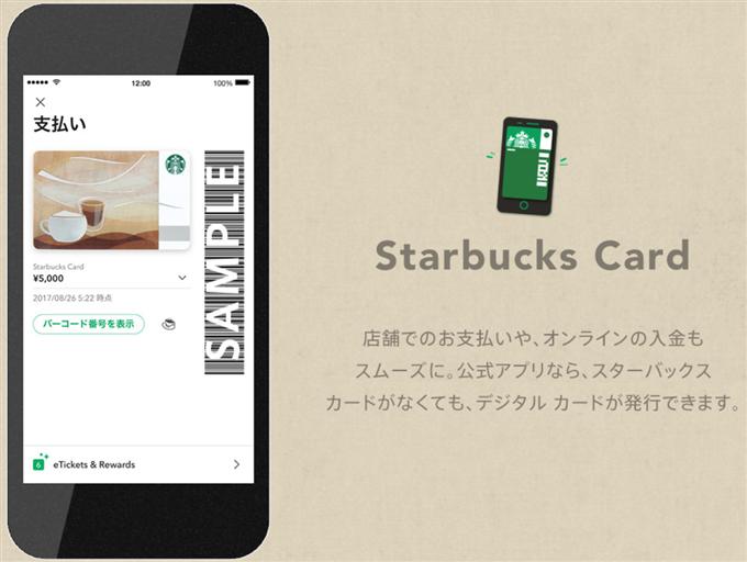 スターバックスのモバイルアプリなら、スターバックスカードを持っていなくても、デジタルカード画面を表示させて決済することができます。