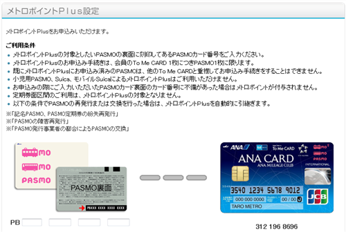ToMeCARD会員サイト