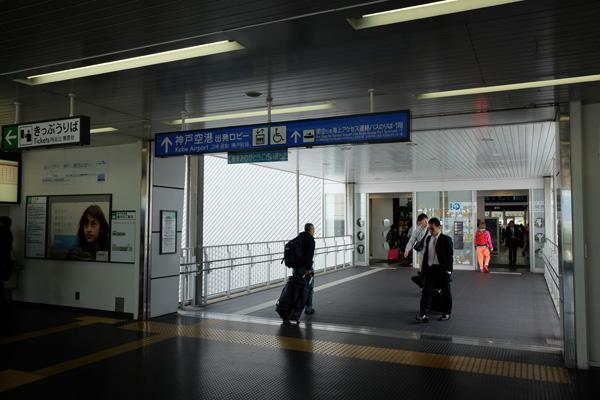 神戸空港駅