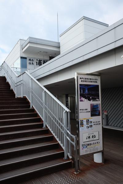 神戸空港展望デッキ
