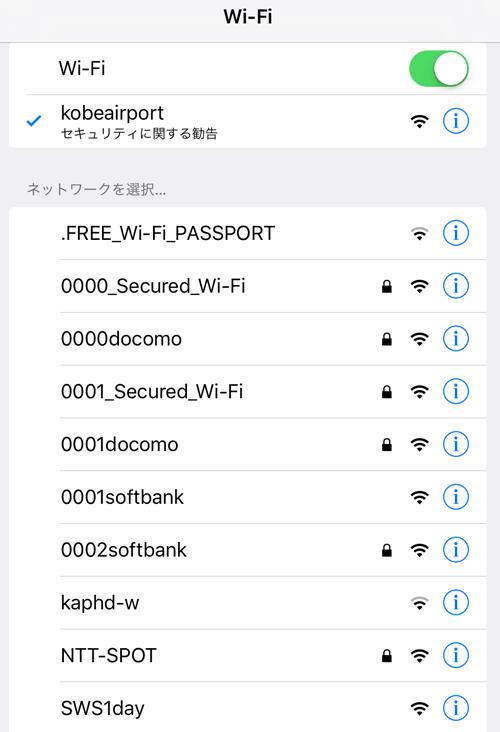 神戸空港WiFi