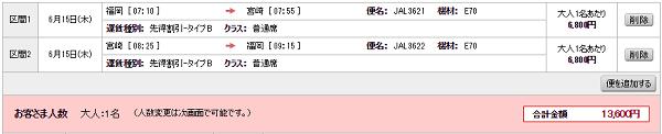 JAL福岡宮崎費用