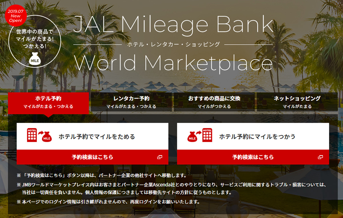 JAL Mileage Bank World Marketplaceのホテル予約詳細