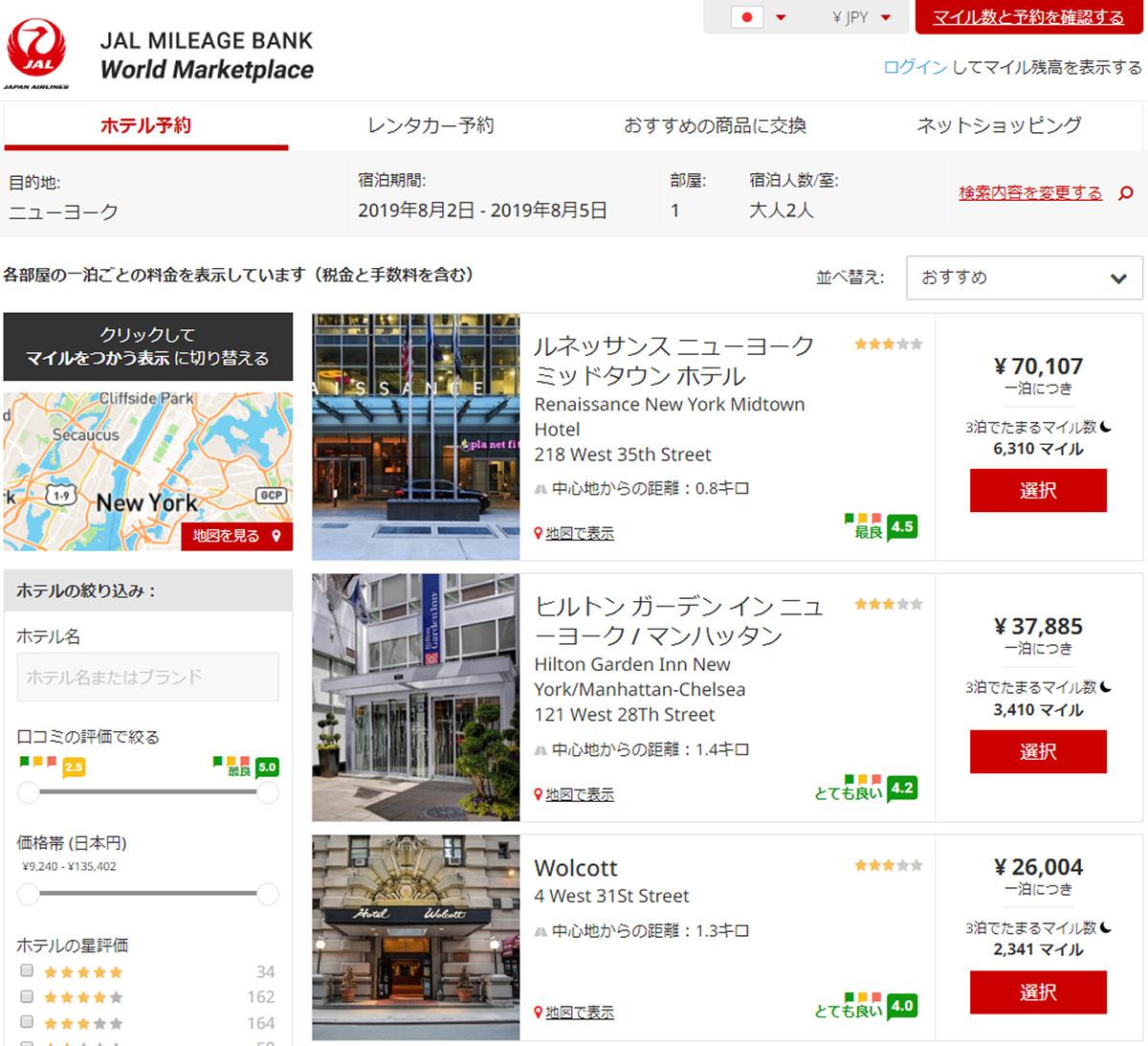 JAL Mileage Bank Marketplaceでニューヨークのホテル予約を検索してみた画面