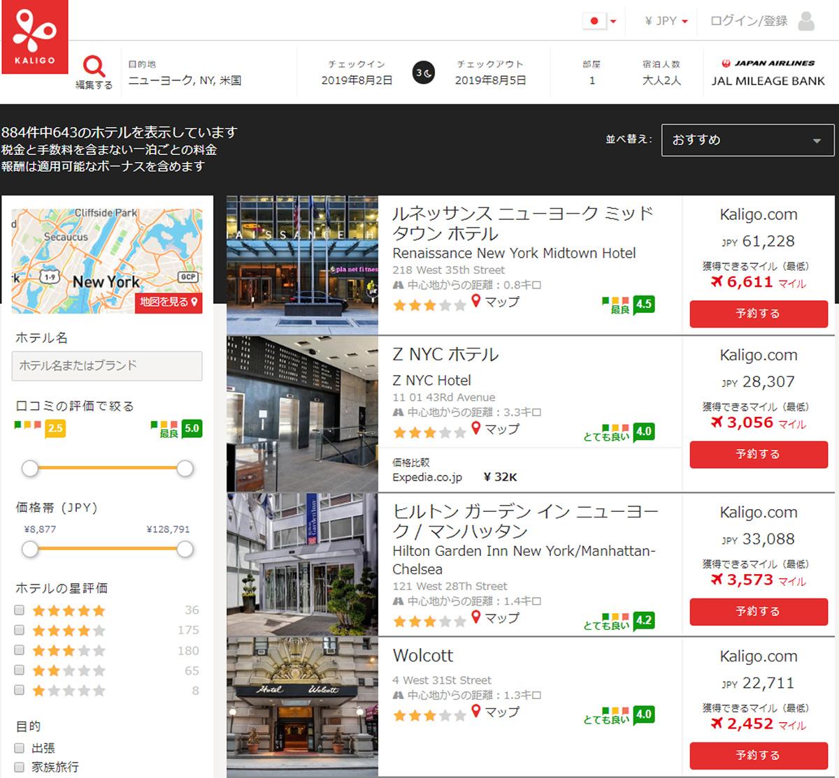 宿泊予約サイト、Kaligoの宿泊プラン検索結果画面