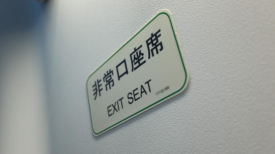 ANA 非常口座席