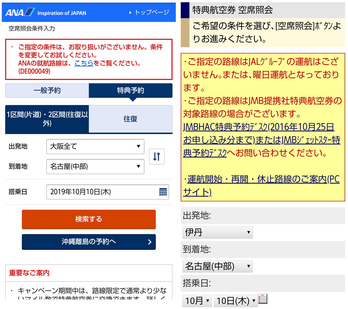 大阪-名古屋間の特典航空券をANAとJALで検索した結果