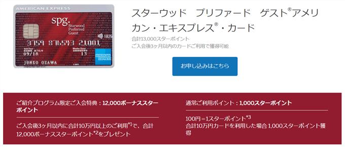 SPGアメックス会員紹介サイトより引用。入会特典として、12,000ポイントを獲得できる。