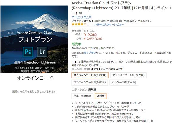 Amazonでセール開催中のAdobe creative cloudの価格