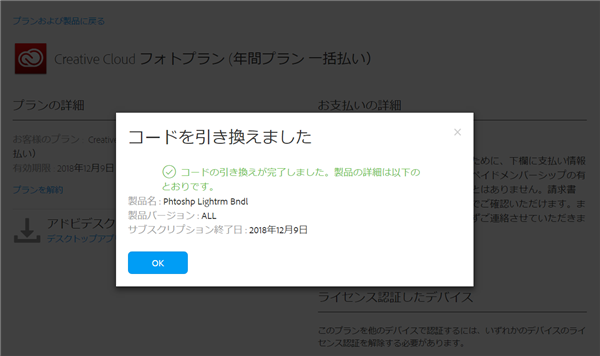 Amazonで購入したAdobe creative cloudのコードを引き換え
