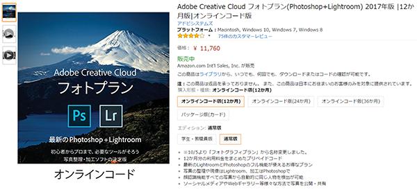 Amazonで販売されているAdobe creative cloud