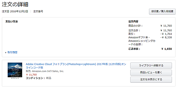 Amazonで購入したAdobe creative cloudの購入履歴