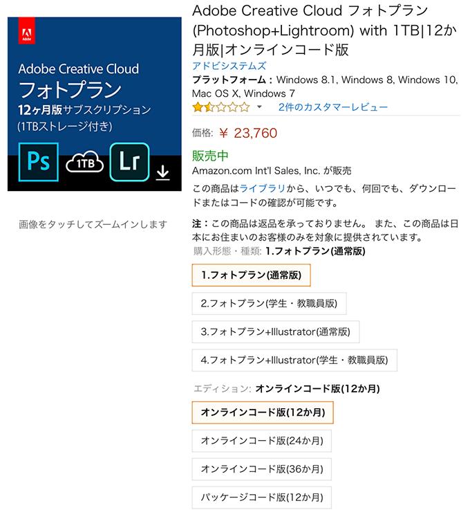AmazonでのAdobeCCフォトプラン(1TBストレージ付き)の価格。23,760円。