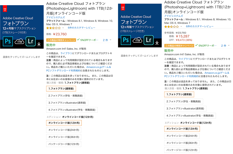 AmazonでAdobe Creative Cloudフォトを購入する画面。通常価格と36%引き