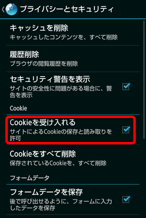Cookieは有効?