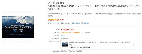 ヨドバシカメラでのAdobe creative cloud販売