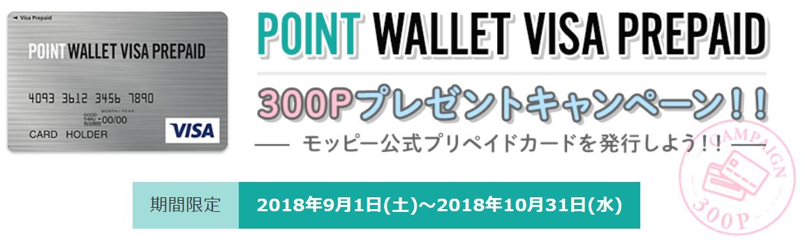 モッピーのPOINT WALLET VISA PREPAID CARDの入会キャンペーン。300円相当のポイントがもらえます。