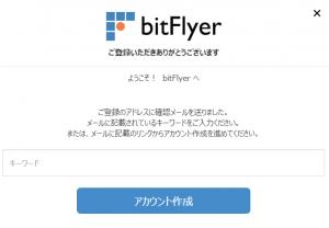 bitFlyer登録