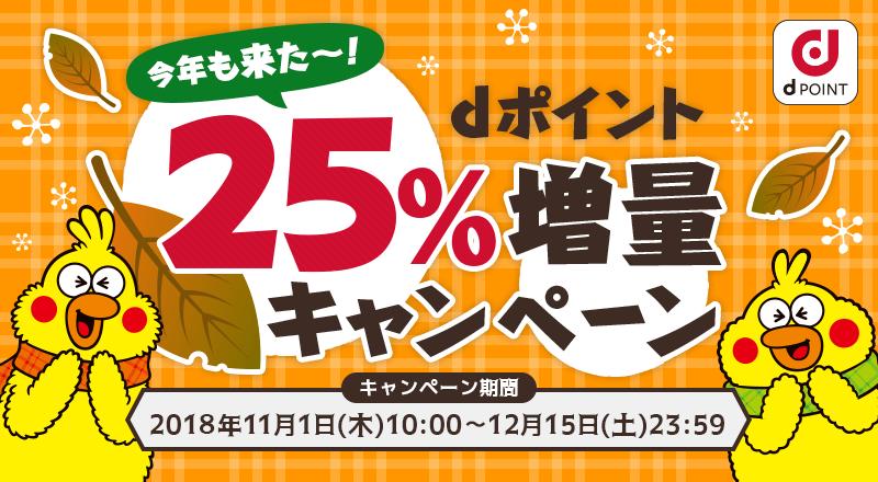 dポイント25%増量キャンペーン2018