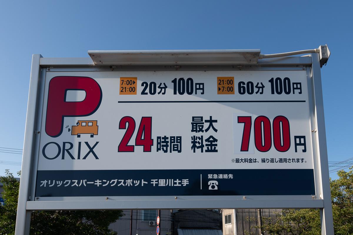 オリックスパーキングスポット千里川土手の駐車料金