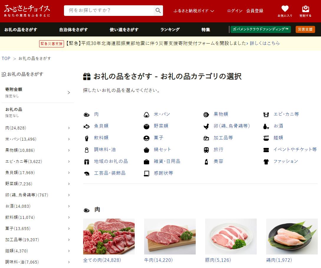 ふるさとチョイスのカテゴリー選択画面。肉や魚、果物など、希望の品をここで探す。